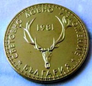 "Bulgarie : 5 Leva 1981 ""World Hunting Exposition"""