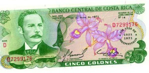 Billet de 5 colones du Costa Rica, émis en 1971.