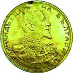 Bulgarie, 4 ducats de Ferninand Ier.