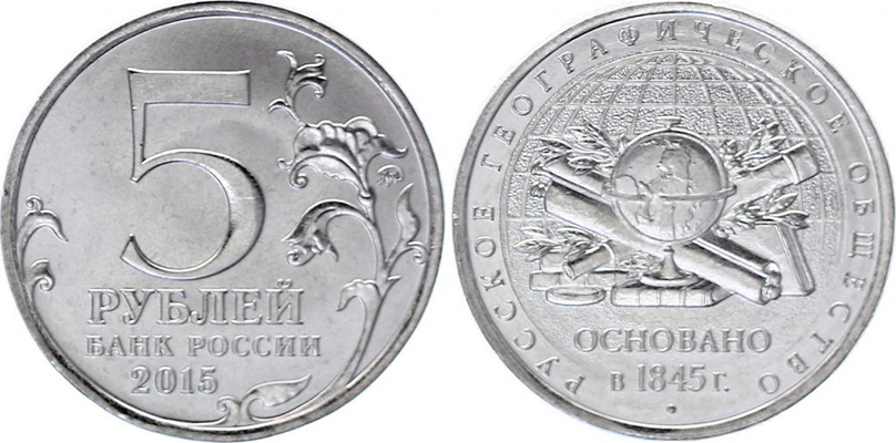 5_roubles_russie