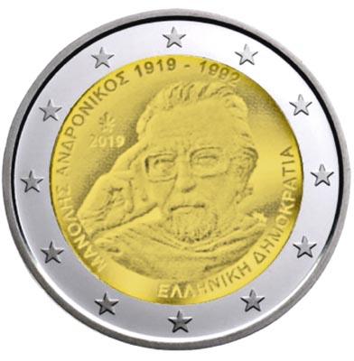 100 ans de Manolis Andronikos